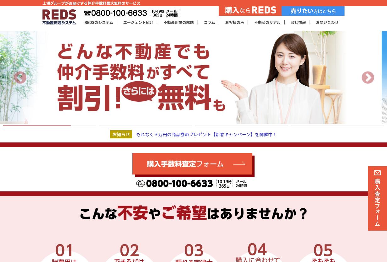 株式会社不動産流通システム(REDS・レッズ)
